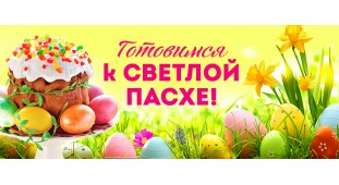 Поступление товаров к празднику Пасхи