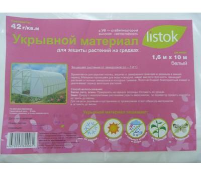 Укрывной материал Listok суф-42 1.6*10м белый