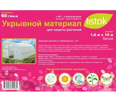 Укрывной материал Listok суф-60 1.6*10м белый