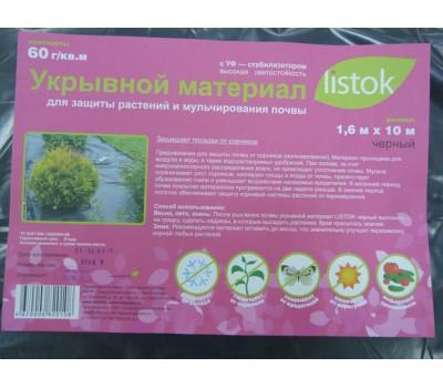 Укрывной материал Listok суф-60 1.6*10м черный