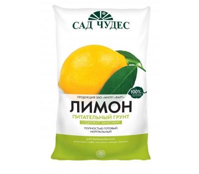 Лимон торфогрунт 2,5л