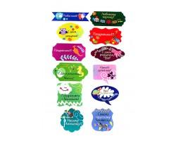 Аксессуар для декора 22/12-90 набор из 24 wishcard- детский день рождения 5-9см