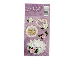 Наклейки бумажные объемные Свадьба