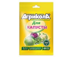 Агрикола СУ для капусты 50гр