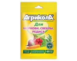 Агрикола СУ для моркови, свеклы, редиса 50гр