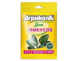Агрикола СУ для фикусов 20гр