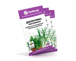 Био-Мастер 25гр для декоративно-лиственных растений