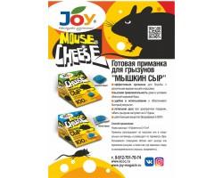 JOY Мышкин сыр восковой брикет 100гр