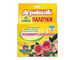 Агрикола-палочки универсальное с защитой от насекомых 20гр (10шт*2гр)