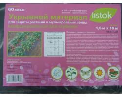 Укрывной материал Listok суф-60 1.6*10м перфорированный для клубники черный